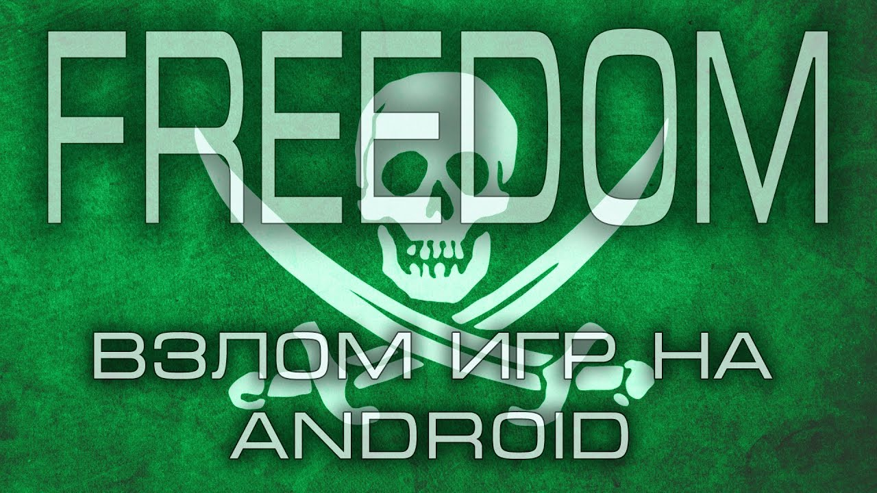 Android как взломать игры, на деньги? - YouTube