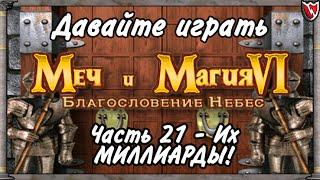 Давайте играть в Меч и Магия 6! #21 - Их МИЛЛИАРДЫ!