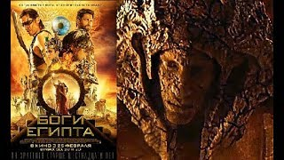 """""""Боги Египта"""". Где мифы, а где реальность? Кино как инструмент Управления."""