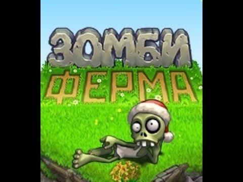 Игры За Зомби На Ютубе