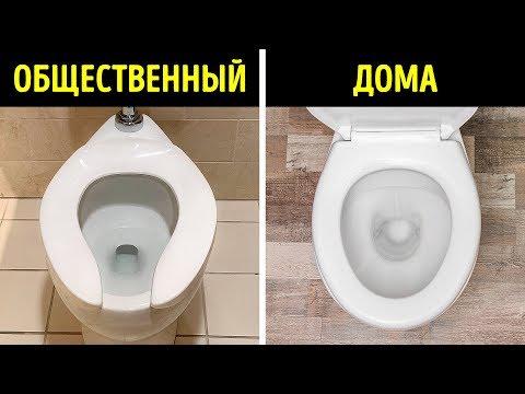 Почему в общественных туалетах сиденья в виде подковы