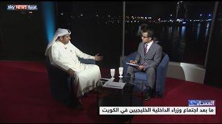 ما بعد اجتماع وزراء الداخلية الخليجيين في الكويت
