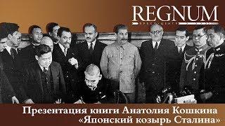 Презентация книги Анатолия Кошкина «Японский козырь Сталина»