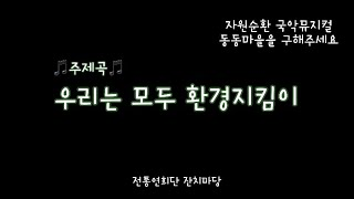 자원순환 국악뮤지컬[동…
