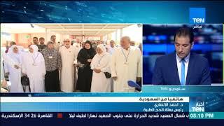 موجز TeN- مصر للطيران: 33 الف و500 حاج تم نقلهم إلى الأراضي المقدسة