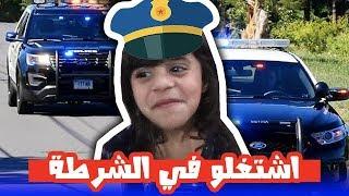 حمده وخواتها اشتغلو في الشرطة | شوفوا وش صار!