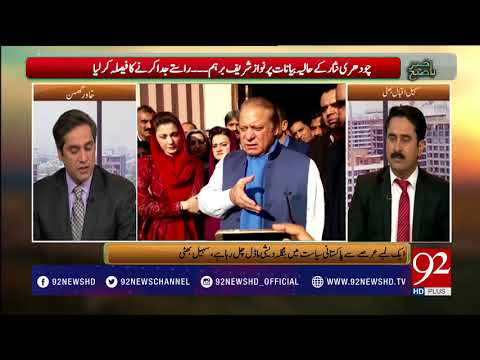 Bakhabar Subh - 23 December 2017 - 92NewsHDPlus