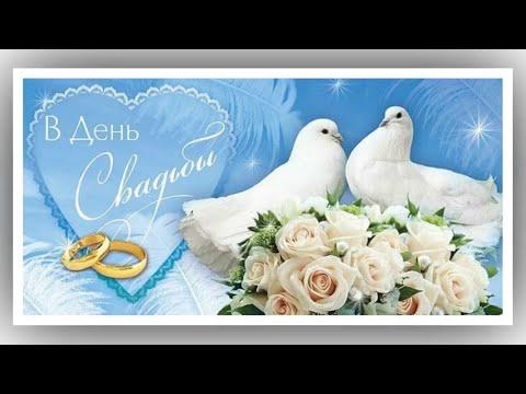 Поздравление с Днем свадьбы! Свадебные поздравления.