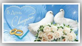 Поздравление с Днем свадьбы Свадебные поздравления.