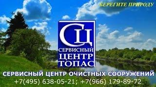Сервисное обслуживание ТОПАС - 15 пр