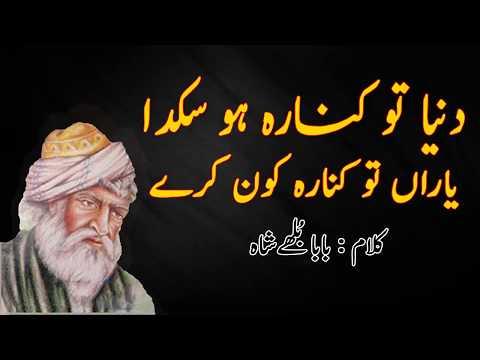 Bulleh Shah Poetry 2019 |Naien Langda | Heart Touching Poetry | Punjabi Kalam BABA G Official