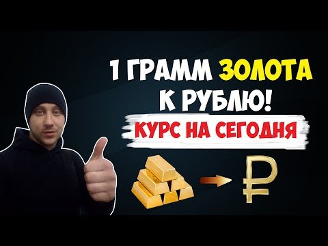 1 грамм золота к рублю на сегодня