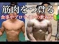 筋肉をつける食事!筋トレ初心者さん必見の筋肥大方法やプロテインの飲み方など!