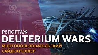 Deuterium Wars — многопользовательский сайдскроллер #РЕПОРТАЖ