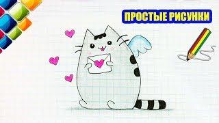 Простые рисунки #431 Кот Пушин Любовь ❤