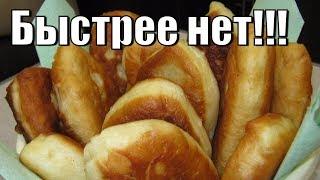 Самые быстрые жаренные пирожки!The fastest fried pies!