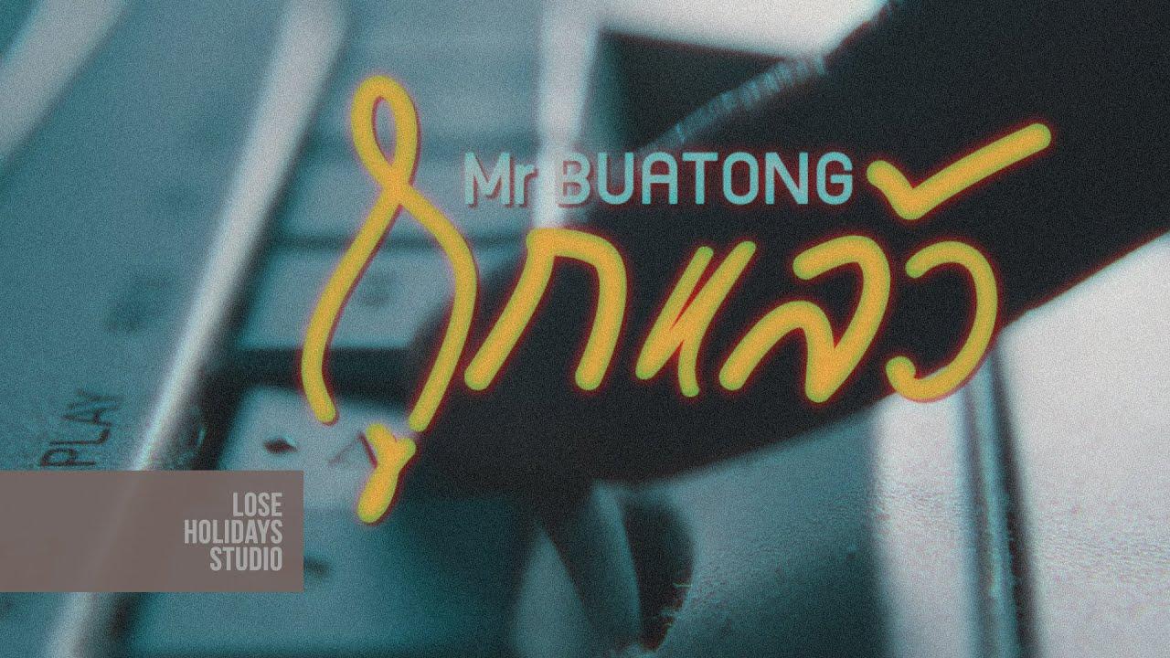 ถูกแล้ว - Mr.Buatong【Original song from โบอิ้ง Lose holidays】