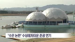 [포항MBC뉴스]'수은 논란' 수상레저타운 준공 연기