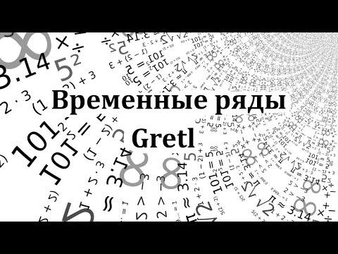 Эконометрика в Gretl, временные ряды. Часть 1