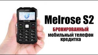 Обзор Melrose S2 - бронированный мобильный телефон кредитка из Китая