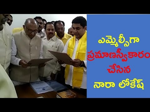 Nara Lokesh Takes Oath as MLC | AP Legislative Council