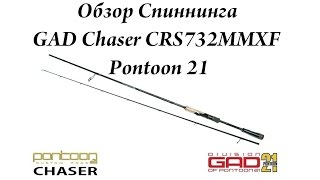 Спиннинг Pontoon21 GAD Chaser CRS732MMXF 218см. 4-18гр. XFast. FishinGaltsev