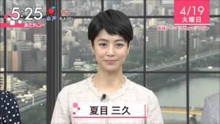 人気アナウンサーの夏目三久さんが整形疑惑の噂が… 朝のニュース「あさ...