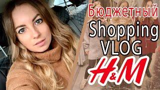 БЮДЖЕТНЫЙ ШОПИНГ ВЛОГ H M LOve Republic shopping vlog СВИТЕР НА ЗИМУ
