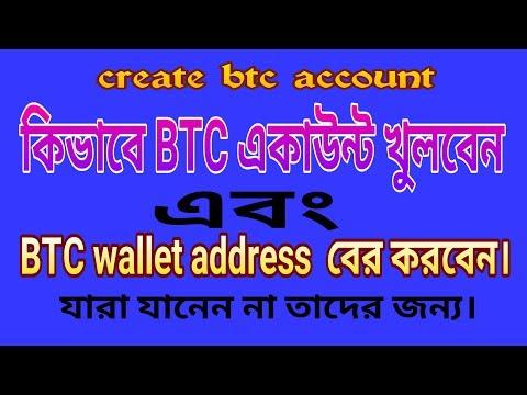 Creat a BTC account and open btc wallet address[[Bangla Tutorial]]