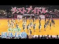 ラストアイドル 歩く芸術 「団体行動」2019.3.23 の動画、YouTube動画。
