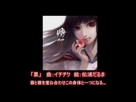 累 イチヂク (歌詞付き) Kasane (Ichijiku)