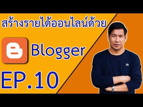 ขั้นตอนการสร้างรายได้ด้วย blogger