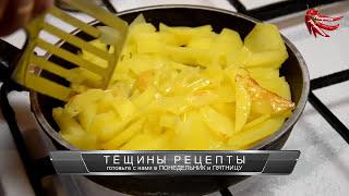 Как правильно НАРЕЗАТЬ и ПОЖАРИТЬ картошку   Тёщины Рецепты 🎬