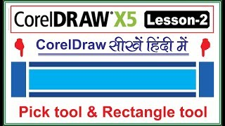 Learn CorelDraw in hindi tutorial 2 how to use pick tool and rectangle tool in corel