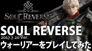 『SOUL REVERSE(ソウルリバース)』先行体験プレイ/使用クラス:ウォーリアー