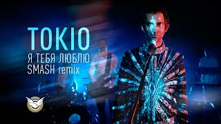 Токио - Я Тебя Люблю Smash Remix