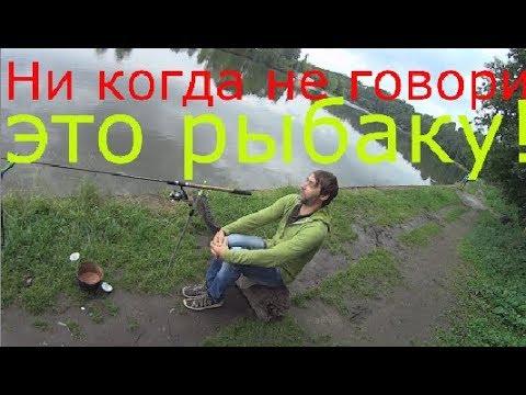 Чего нельзя ни когда говорить рыбаку!
