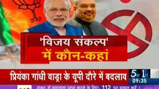 2nd phase of Vijay Sankalp rally today; BJP tweeted ''Main Bhi Chowkidaar'' video