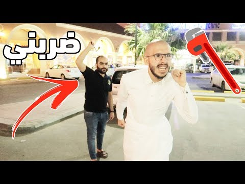 شارع بالسعودية : ايش الي ينرفزك !! (تهاوشت معهم)