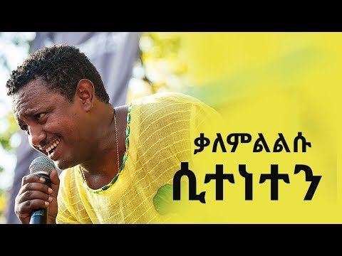 News Analayis: Teddy Afro -  Ethiopia
