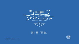 Watch Digimon Adventure tri. 1: Saikai Anime Trailer/PV Online