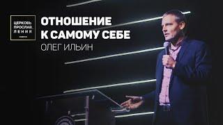 ОТНОШЕНИЕ К САМОМУ СЕБЕ/ ОЛЕГ ИЛЬИН