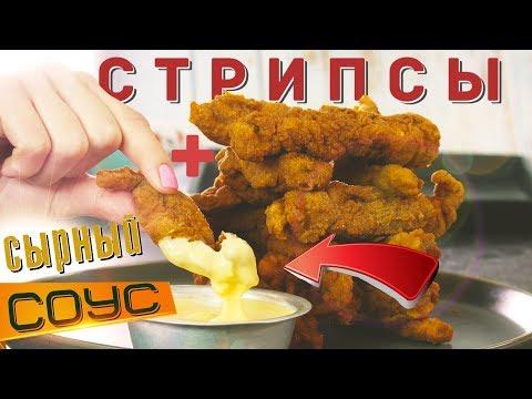 Стрипсы KFC +