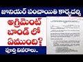 TS Junior panchayat secretary agreement bond total information