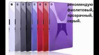 чехол Sony z3 tablet compact +ссылка