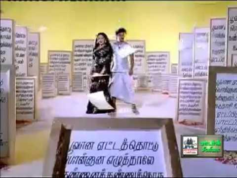 Ponmana Selvan video song