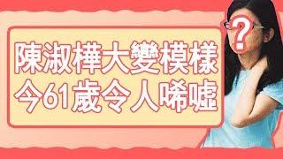 61歲陳淑樺大變模樣,曾是歌壇天後擁千萬豪宅,如今令人唏噓
