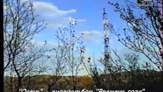 1991-96_Западная Лица -ностальжи из 90-х (Осень).mpg
