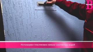 видео Байтера | Группа компаний Эксклюзив