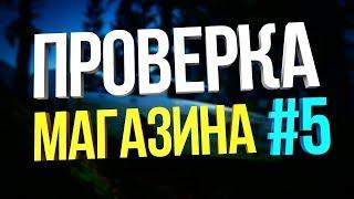 #5 ПРОВЕРКА МАГАЗИНА ЛОГОВ - LOGSAMP.RU